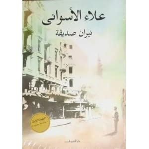 cee35bb20 نيران صديقة by Alaa Al Aswany