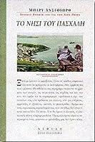 Το Νησί του Πασχάλη