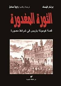 الثورة المغدورة: قصة كومونة باريس فى شرائط مصورة