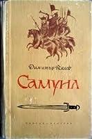 Самуил Книга първа