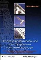 Объектно-ориентированное конструирование программных систем (+CD-ROM)
