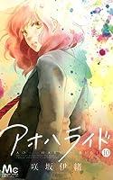 アオハライド 10 (Ao Haru Ride, #10)