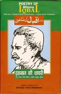 The Poetry of Allama Iqbal