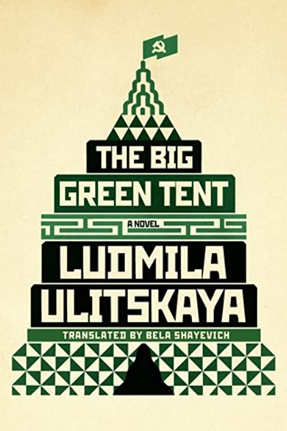 sc 1 st  Goodreads & The Big Green Tent by Lyudmila Ulitskaya