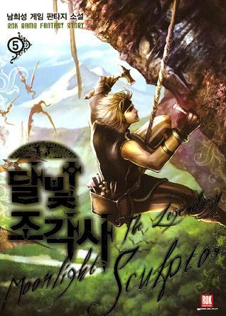 달빛 조각사 5 (The Legendary Moonlight Sculptor, #5)