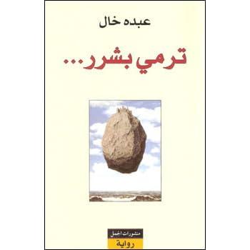 8efb9c5db ترمي بشرر by عبده خال