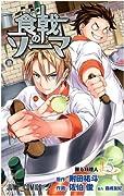 食戟のソーマ 5 [Shokugeki no Souma 5]