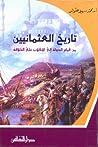 تاريخ العثمانيين من قيام الدولة إلى الانقلاب على الخلافة