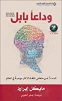 وداعا بابل: البحث عن متعلمي اللغة الأكثر موهبة في العالم