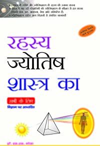 Secrets of Astrology Everybody Must Know in Hindi Medium