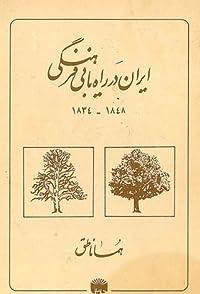 ایران در راهیابی فرهنگی ۱۸۴۸ - ۱۸۳۴