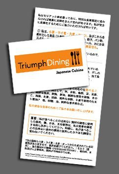 Triumph Dining Gluten Free Restaurant Dining Cards (Gold Pack, Cards for American, Chinese, Indian, Japanese, Mexican, Thai, Vietnamese, Greek, Italian and Greek Cuisines)