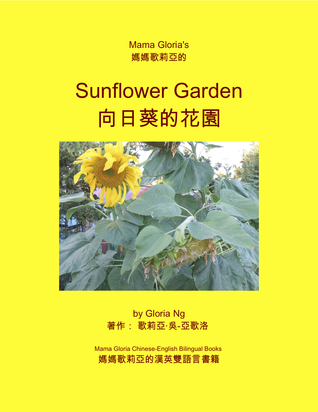 Mama Gloria's Sunflower Garden