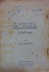 عبدالله النديم : خطيب الوطنية