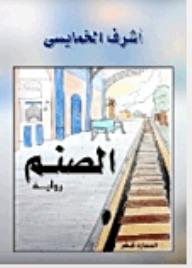 تحميل كتاب خالع القوقعة pdf