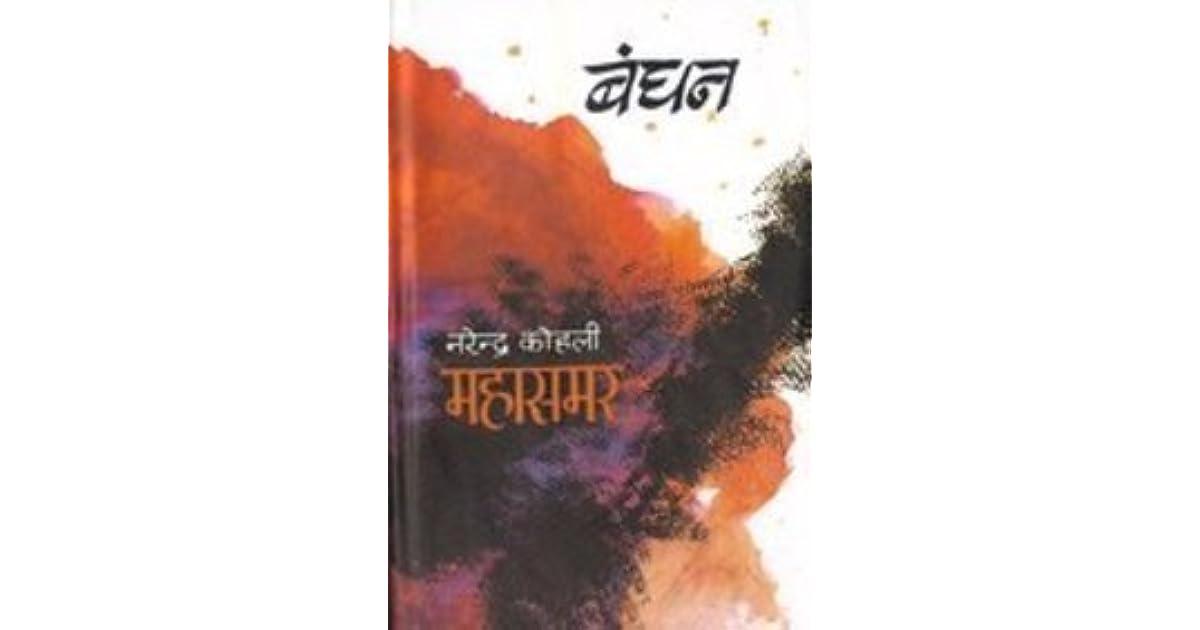 Bandhan By Narendra Kohli