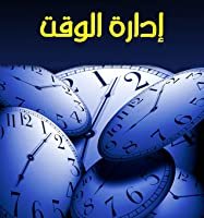 إدارة الوقت: إدارة الوقت لابراهيم الفقي