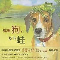城市狗,鄉下蛙 [Cheng li gou, xiang xia wa]