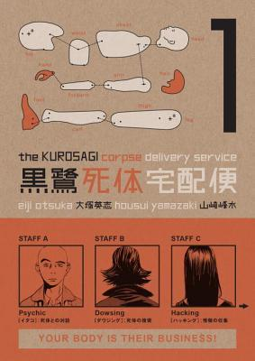 The Kurosagi Corpse Delivery Service, Volume 1