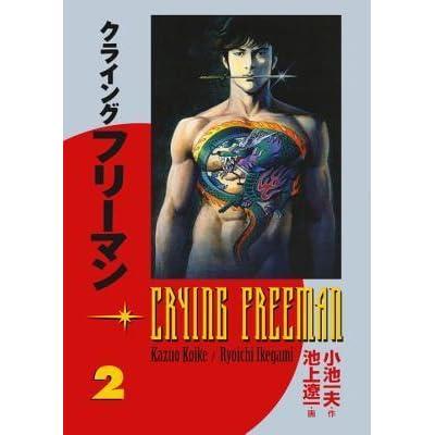 Crying Freeman Volume 5
