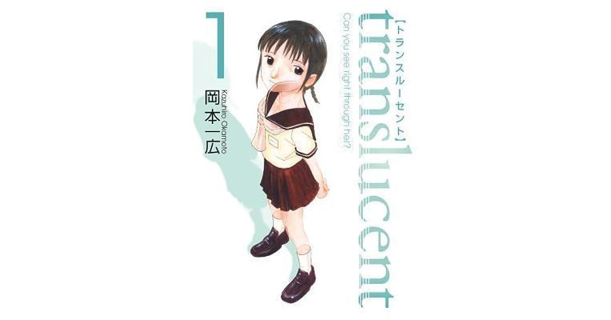Translucent, Volume 1 by Kazuhiro Okamoto