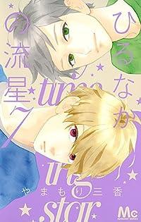 ひるなかの流星 7 [Hirunaka no Ryuusei 7]