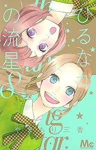 ひるなかの流星 8 [Hirunaka no Ryuusei 8]
