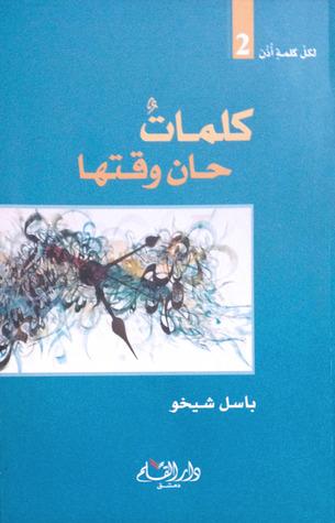 تحميل كتاب كلماتٌ حان وقتها pdf