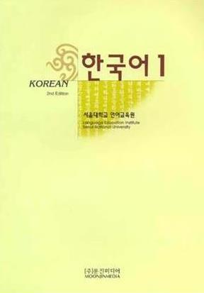 한국어 1