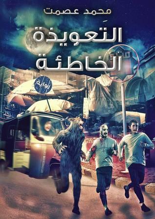 التعويذة الخاطئة by محمد عصمت
