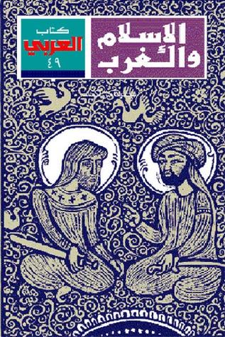 تحميل كتاب صراع الحضارات