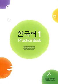한국어 1 Practice Book - Language Education Institute Seoul National University