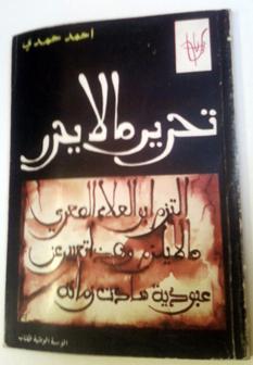 تحرير ما لا يحرر أحمد حمدي