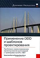 Применение DDD и шаблонов проектирования: проблемно-ориентированное проектирование приложений с примерами на C# и .NET
