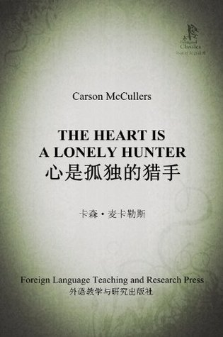 The Heart is a Lonely Hunter (Bridge Bilingual Classics) (English-Chinese Bilingual Edition)