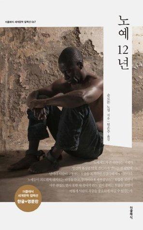 노예 12년 (한글판 + 영문판) - 더클래식 세계 문학 컬렉션: Twelve Years a Slave ( Korean + English Edition) - The Classic World Literature Collection
