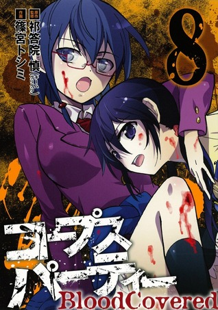 Corpse Party: BloodCovered Vol. 8