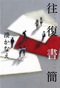 往復書簡 [Ōfukushokan]