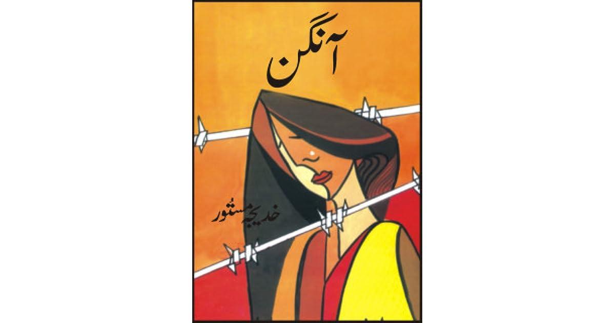 Aangan آنگن By Khadija Mastoor