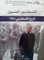 الفلسطينيون المنسيّون