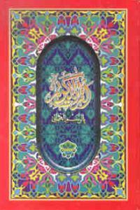 Al Qur'an Osmani Perniagaan Jahabersa Sdn Bhd