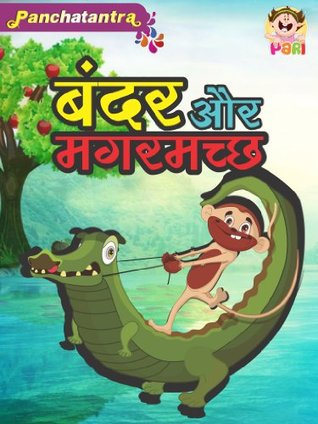 Hindi Kids Story By Pari #14 Bandar aur magarmach -(A Fully Illustrated Story for kids with rich graphics and wonder story) kids story, children's books (Pari for Kids)