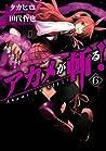 アカメが斬る! 6 (Akame ga KILL!, #6)
