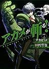 アカメが斬る! 7 (Akame ga KILL!, #7)