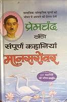Mansarovar Short Stories by Premchand