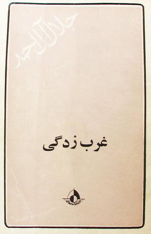 غرب زدگی by Jalal Al-e Ahmad