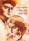 দিন যায় রাত যায় by Samaresh Majumdar