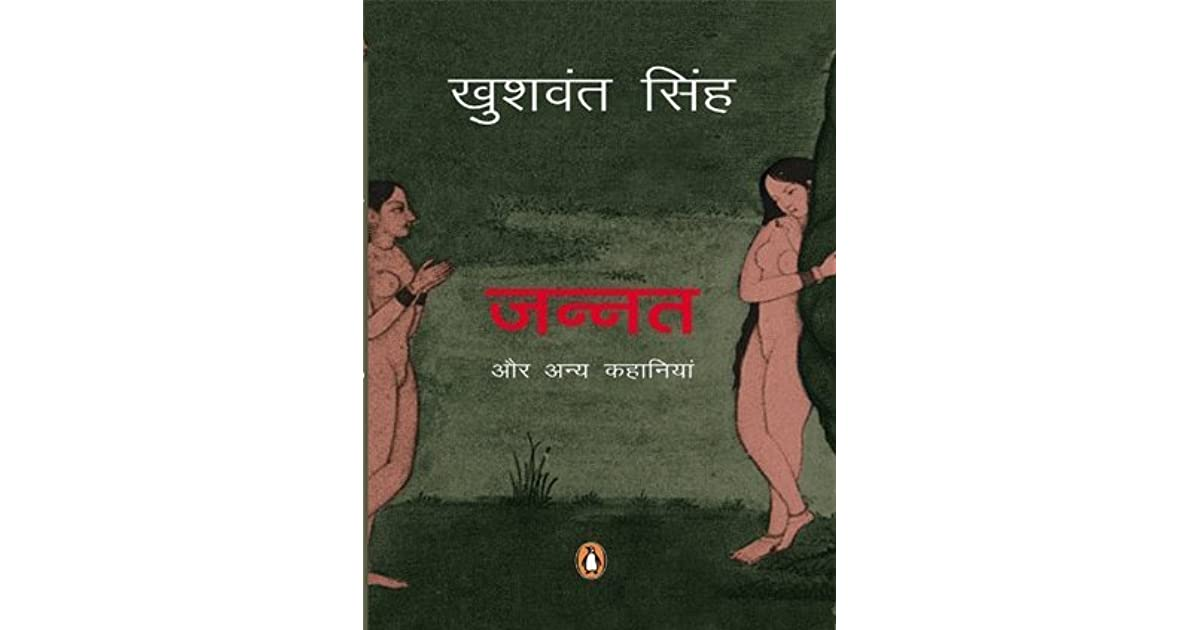 khushwant singh jannat book