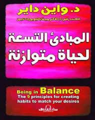 تحميل كتاب المبادئ التسعة لحياة متوازنة pdf