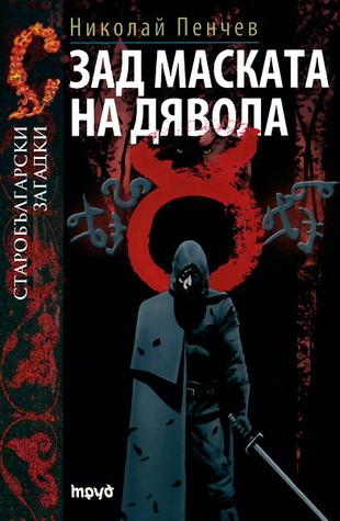 Зад маската на дявола by Николай Пенчев